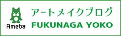 アンジュール横浜クリニックアートメイクブログ