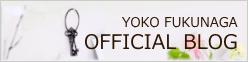 福永よう子オフィシャルブログ