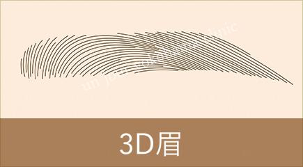 アンジュール横浜クリニックアートメイク 3D眉