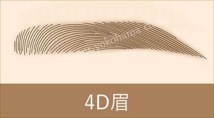 アンジュール横浜クリニックアートメイク 4D眉