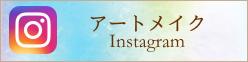アンジュール横浜クリニックアートメイクインスタグラム