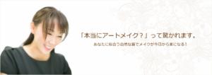 本当にアートメイク?って驚かれます。 アンジュール横浜クリニックアートメイクサイト