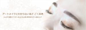 アートメイクとわからないほどごく自然 アンジュール横浜クリニックアートメイクサイト