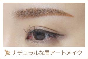 自然にぼかす眉のアートメイク は一番人気です。 他店で施術された方のリタッチも 承ります。