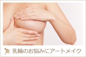 乳輪のお悩みにお答えする、乳輪のアートメイク。乳癌手術後の乳輪再建にも対応しております。